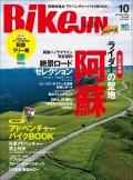 BikeJIN/培倶人 2018年10月号 Vol.188