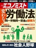 週刊エコノミスト2018年7/17号