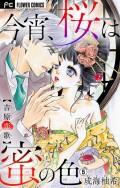 今宵、桜は蜜の色〜吉原恋歌〜【マイクロ】 5