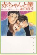 【期間限定価格】赤ちゃんと僕(5)