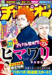 週刊少年チャンピオン2018年39号