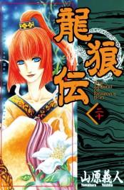 龍狼伝 The Legend of Dragon's Son(20)