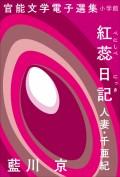官能文学電子選集 藍川京『紅蕊日記』