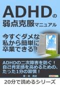 ADHDの弱点克服マニュアル。今すぐダメな私から簡単に卒業できる!