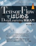 TensorFlowではじめるDeepLearning実装入門