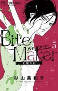 Bite Maker 〜王様のΩ〜 5