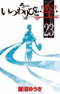 いつわりびと◆空◆ 23