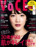 VOCE 2017年 11月号