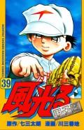 風光る 〜甲子園〜(39)