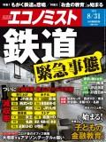 週刊エコノミスト2021年8/31号