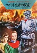 【期間限定価格】宇宙英雄ローダン・シリーズ 電子書籍版31  ロボット皇帝の反乱!
