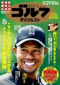 週刊ゴルフダイジェスト 2015/9/29・10/6号