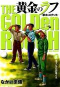 黄金のラフ 〜草太のスタンス〜 8
