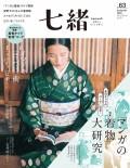 七緒 2020 秋号vol.63