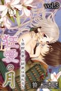 狂愛の月〜禁断の愛に姉弟は溺れる〜 第3巻