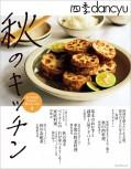 四季dancyu 秋のキッチン