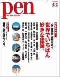 Pen 2011年 4/1号