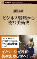 ビジネス戦略から読む美術史(新潮新書)