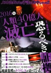 ノストラダムスの予言は的中していた!! 2016年「人類40億人滅亡」恐るべき証拠
