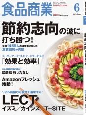 食品商業 2017年6月号