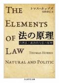 法の原理 ──自然法と政治的な法の原理