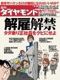 週刊ダイヤモンド 10年8月28日号