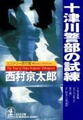 十津川警部の試練