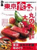 東京食本vol.7