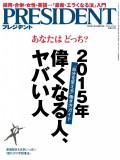 PRESIDENT 2015.2.16