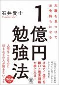天職を見つけてお金持ちになる 1億円勉強法