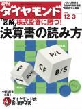 週刊ダイヤモンド 05年12月3日号