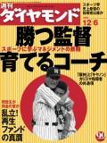 週刊ダイヤモンド 03年12月6日号