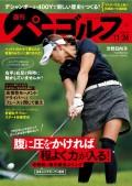週刊パーゴルフ 2020/11/24号