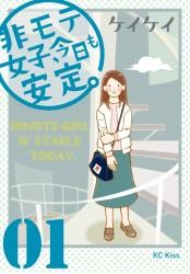 【試し読み増量版】非モテ女子、今日も安定。(1)