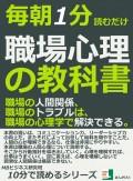 毎朝1分読むだけ。職場心理の教科書。職場の人間関係、職場のトラブルは、職場の心理学で解決できる。