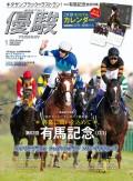 月刊『優駿』 2018年1月号