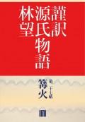 謹訳 源氏物語 第二十七帖 篝火(帖別分売)