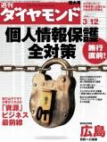 週刊ダイヤモンド 05年3月12日号