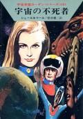 【期間限定価格】宇宙英雄ローダン・シリーズ 電子書籍版19 宇宙の不死者