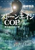 【期間限定・特別価格】ストーンエイジCOP〜顔を盗まれた少年〜