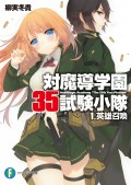 対魔導学園35試験小隊 1.英雄召喚