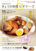 NHK きょうの料理ビギナーズ 2016年11月号