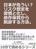 日本が危うい?リスク想定を習慣と化し、依存体質から脱却する方法。