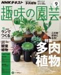 NHK 趣味の園芸 2017年9月号