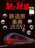 旅と鉄道 2020年3月号