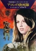 宇宙英雄ローダン・シリーズ 電子書籍版178 アコンの決死隊