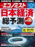 週刊エコノミスト2019年12/24号