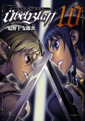 Ubel Blatt〜ユーベルブラット〜10巻