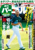 週刊パーゴルフ 2018/4/17号
