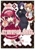 武蔵野線の姉妹(2)